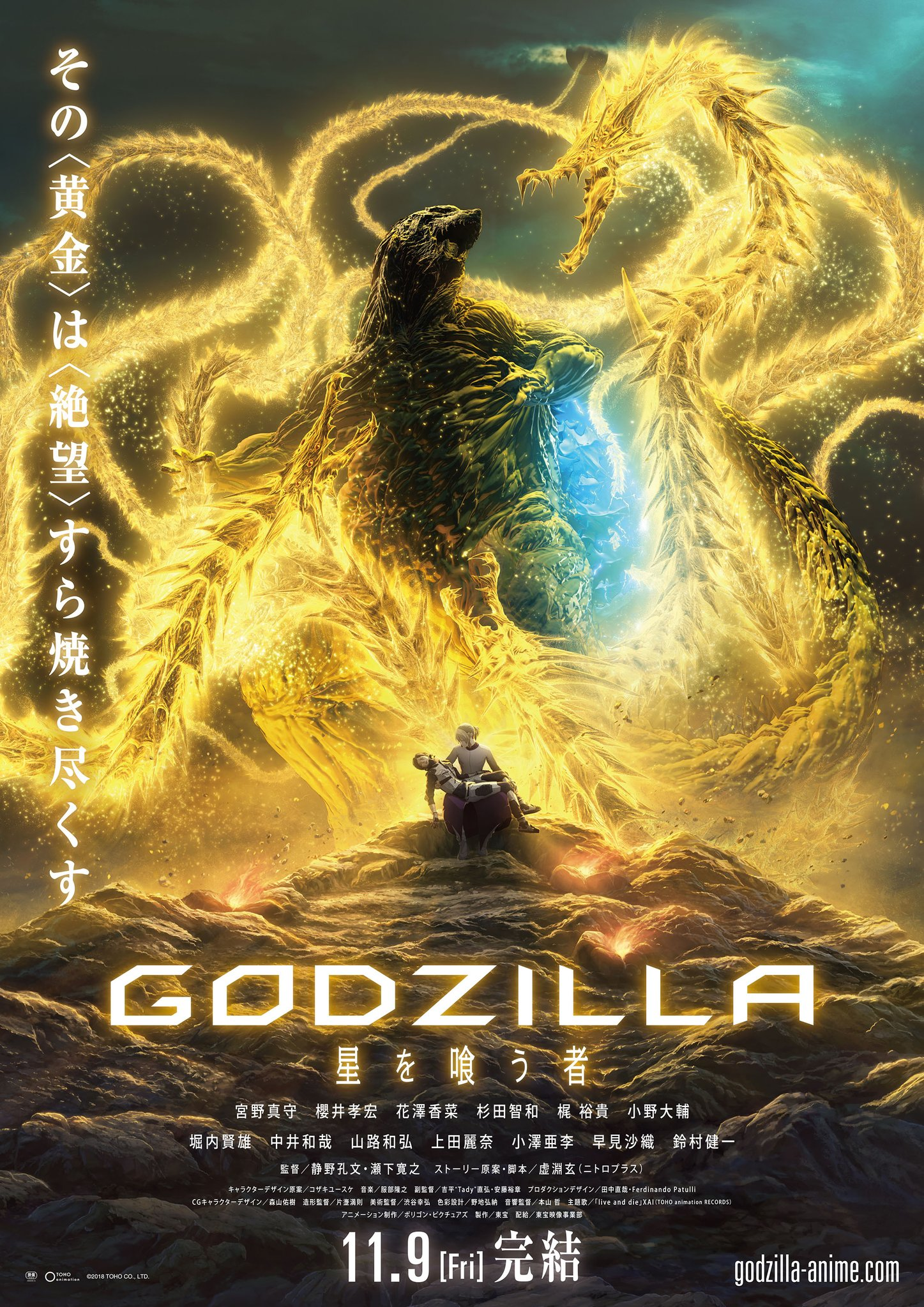 [Netflix] Godzilla: The Planet Eater ซับไทย